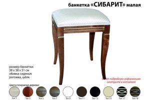 Банкетка Сибарит малая - Мебельная фабрика «Аврора»