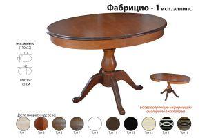 Стол обеденный Фабрицио 1 элипс - Мебельная фабрика «Аврора»