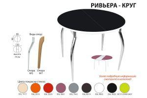 Стол обеденный Ривьера круг СВ - Мебельная фабрика «Аврора»