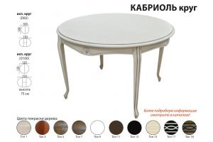 Стол круглый Кабриоль - Мебельная фабрика «Аврора»