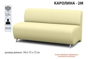 Диван Каролина 2М - Мебельная фабрика «Аврора»