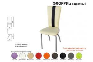 Стул Флорри двухцветный - Мебельная фабрика «Аврора»