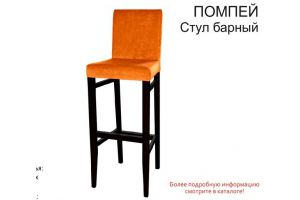 Барный стул ПОМПЕЙ - Мебельная фабрика «Аврора»