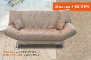 Чехловой диван на металлокаркасе Милана 5 БД - Мебельная фабрика «ФилатоFF» г. Екатеринбург