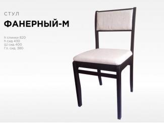 Стул Фанерный М - Мебельная фабрика «А-2»
