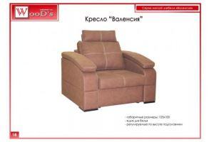 Кресло Валенсия - Мебельная фабрика «Mebel WooD-s»