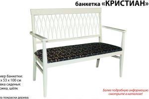 Банкетка Кристиан - Мебельная фабрика «Аврора»