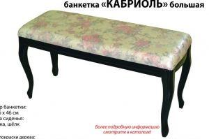 Банкетка Кабриоль большая - Мебельная фабрика «Аврора»