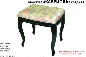 Банкетка Кабриоль средняя - Мебельная фабрика «Аврора»
