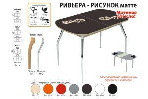Стол обеденный Ривьера рисунок Матте - Мебельная фабрика «Аврора»