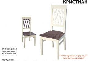 Стул Кристиан - Мебельная фабрика «Аврора»