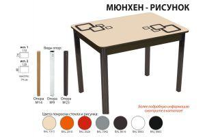 Стол обеденный Мюнхен рисунок - Мебельная фабрика «Аврора»