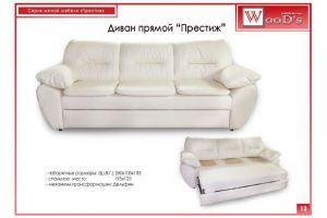 Прямой диван Престиж - Мебельная фабрика «Mebel WooD-s»