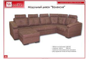 Модульный диван Валенсия - Мебельная фабрика «Mebel WooD-s»