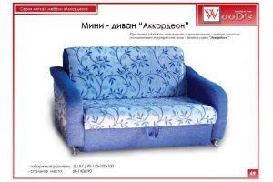 Мини диван Аккордеон - Мебельная фабрика «Mebel WooD-s»