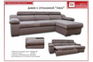 Диван  с оттоманкой Леон - Мебельная фабрика «Mebel WooD-s»