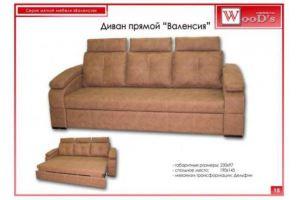 Диван прямой Валенсия - Мебельная фабрика «Mebel WooD-s»