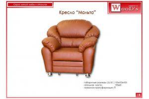 Кресло Мальта - Мебельная фабрика «Mebel WooD-s»