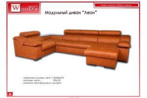 Модульный диван Леон - Мебельная фабрика «Mebel WooD-s»