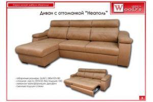 Диван с оттоманкой Неаполь - Мебельная фабрика «Mebel WooD-s»
