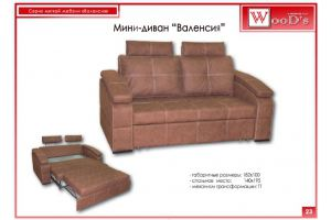 Мини-диван Валенсия - Мебельная фабрика «Mebel WooD-s»