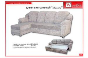 Диван с оттоманкой  Мальта - Мебельная фабрика «Mebel WooD-s»