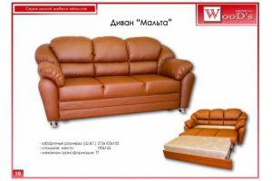 Диван прямой Мальта - Мебельная фабрика «Mebel WooD-s»