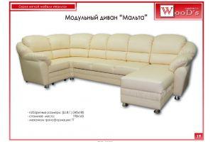 Модульный диван Мальта - Мебельная фабрика «Mebel WooD-s»