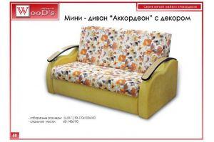 Мини диван Аккордеон с декором - Мебельная фабрика «Mebel WooD-s»