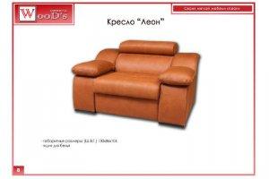 Кресло Леон - Мебельная фабрика «Mebel WooD-s»