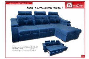 Диван Хилтон с оттоманкой - Мебельная фабрика «Mebel WooD-s»