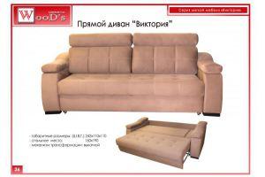 Диван прямой Виктория - Мебельная фабрика «Mebel WooD-s»