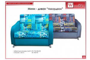 Мини-диван Аккордеон - Мебельная фабрика «Mebel WooD-s»