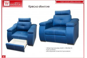 Кресло Хилтон - Мебельная фабрика «Mebel WooD-s»
