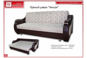 Диван прямой Милан - Мебельная фабрика «Mebel WooD-s»