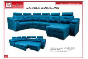 Диван Хилтон модульный - Мебельная фабрика «Mebel WooD-s»