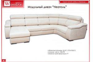 Модульный диван Неаполь - Мебельная фабрика «Mebel WooD-s»