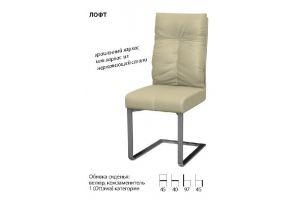 Стул Лофт - Мебельная фабрика «Аврора»