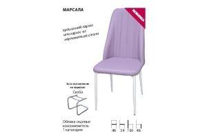 Стул Марсала - Мебельная фабрика «Аврора»