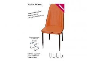 Стул Марсала люкс - Мебельная фабрика «Аврора»
