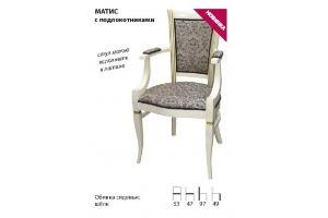 Стул Матис с подлокотниками - Мебельная фабрика «Аврора»