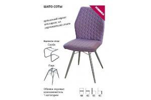 Стул Шато соты - Мебельная фабрика «Аврора»