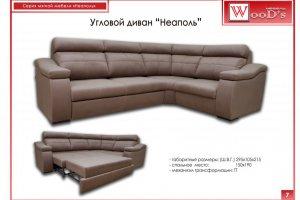Угловой диван Неаполь - Мебельная фабрика «Mebel WooD-s»