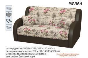 Диван прямой Милан - Мебельная фабрика «Аврора»