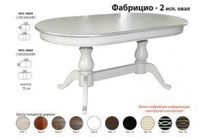 Стол обеденный Фабрицио 2 овал - Мебельная фабрика «Аврора»