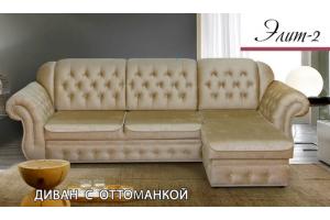 Диван с оттоманкой Элит 2 - Мебельная фабрика «Жемчужина»