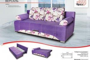 Диван-еврокнижка Версаль - Мебельная фабрика «Идеал»