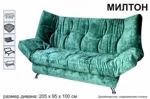 ДИВАН МИЛТОН - Мебельная фабрика «Аврора»