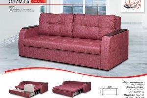 Диван прямой Олимп 5 - Мебельная фабрика «Идеал»