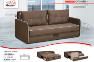 Диван прямой расклад Олимп 4 - Мебельная фабрика «Идеал»